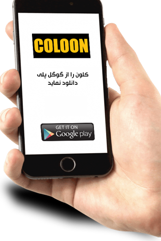 coloon
